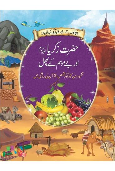 حضرت زکریا علیہ السلام اور بے موسم کے پھل