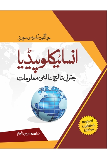 Aalmi Maloomat Encyclopaedea (Urdu)