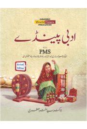 Abid Painday Punjabi PMS