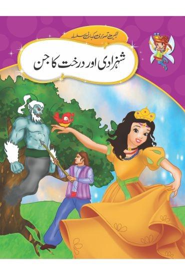 شہزادی اور درخت کاجن