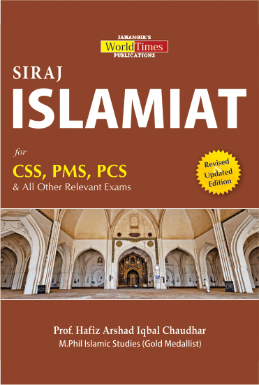 Siraj Islamiat