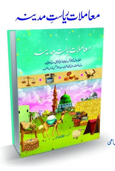معاملات ریاست ِمدینہ مر ُ تب:   قیوم نظامی Matters of Madina State by Qayyum Nizami