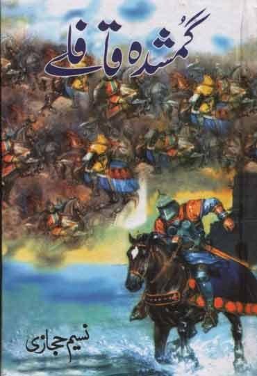 Gumshuda Qaaflay