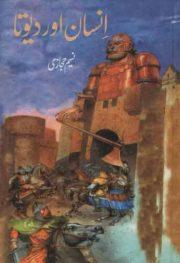 insaan-aur-devta-history-novel-by-naseem-hijazi-370×540