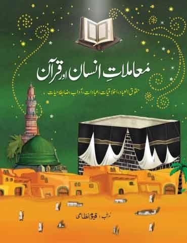 Muamalat-e-Insan Aur Quran