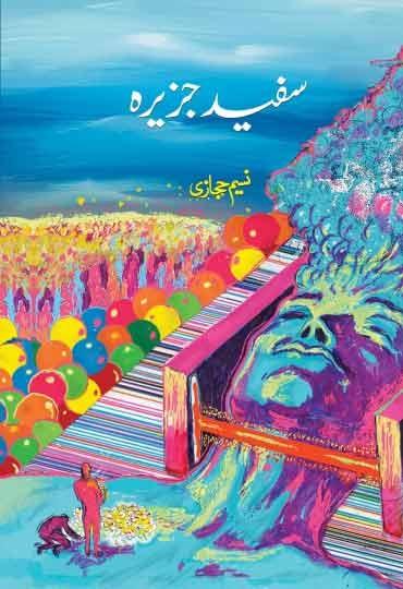Sufaid Jazeera